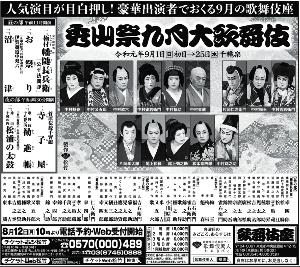 9601 - 松竹(株) 歌舞伎座 【 秀山祭九月大歌舞伎 】 新聞広告 -。