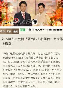 9601 - 松竹(株) NHK Eテレ 【 にっぽんの芸能 】 8月2日(金)23:00-    にっぽんの芸能「蔵出し!名