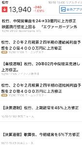 9601 - 松竹(株) 昨日(10/10)の夕方、【 上方修正 】 出してる。 いつもは、場中の14:00 とかだけど -。