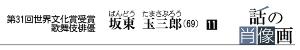 9601 - 松竹(株) 坂東玉三郎さんの 産経朝刊「話の肖像画」 11回連載 が今朝で終了。 連載中に、シネマ歌舞伎「幽玄」