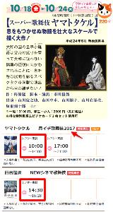 9601 - 松竹(株) 来週10/18(金曜)~ スーパー歌舞伎 【 ヤマトタケル  】。 (2017年も、10月上映でした