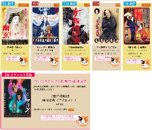 9601 - 松竹(株) 今さらだけど、  《月イチ歌舞伎》リクエスト上映作品 (来年2月上映作品) 『歌舞伎NEXT 阿弖流