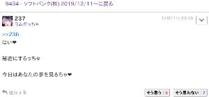 9601 - 松竹(株) 折角、女性アニメキャラになりきって > 好き❤️ とかやってても中身が歌舞伎好きの60過ぎの爺