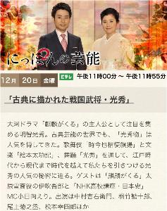 9601 - 松竹(株) NHK Eテレ 【 にっぽんの芸能 】 12月20日(金)23:00~  「古典に描かれた戦国武将・