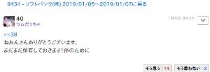 9601 - 松竹(株) 孫が居る歳なのにネットオカマw