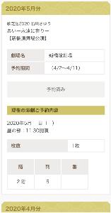 9601 - 松竹(株) 【 優待予約 済 】 5月中旬だから、 コレは大丈夫だと期待 -。