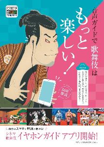 9601 - 松竹(株) スマートフォンアプリ 「シネマ歌舞伎イヤホンガイド」  上映中は、【 スマホを電源から切る 】 とい