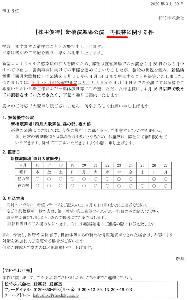 9601 - 松竹(株) 【 「再」振替 】 も来た。 ※「株主番号」が書いた紙が入ってなくて不明だから、 今回も未記入なんだ