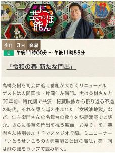 9601 - 松竹(株) NHK Eテレ 4/3(金曜) 23時~23時55分  にっぽんの芸能 【 令和の春 新たな門出 】
