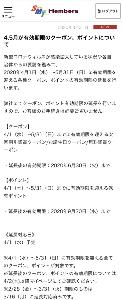 9601 - 松竹(株) 【 SMTメンバーズ 】 の4.5月期限のクーポン・ポイントは延長。 優待ポイント5月末期限分は、ど