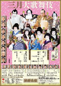 9601 - 松竹(株) 幻の 歌舞伎座 【 三月大歌舞伎 】 -。