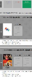 9601 - 松竹(株) 東劇でも4/17公開予定だった 月イチ歌舞伎 【 京鹿子娘二人道成寺 】 上映しないのか。 「蜘蛛の