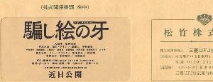 9601 - 松竹(株) 配当金@30円 -。