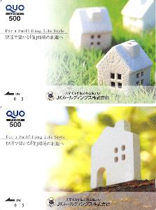 9896 - JKホールディングス(株) 【 1年前(2019年) 6/28 】 に100株保有で、500円クオカードが届いた、楽しかった思い