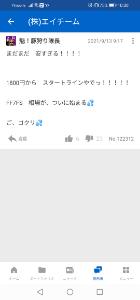 3662 - (株)エイチーム おいおい、1800円がスタートラインじゃねえのかよ?w 1800円で売るかもって、何なん?w やっぱ
