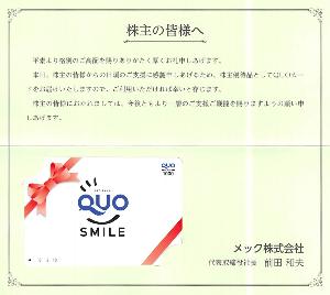 4971 - メック(株) 【 株主優待 到着 】 (100株) 1,000円クオカード(SMILE)  ー。