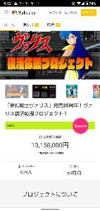 3935 - (株)エディア 残り59時間!