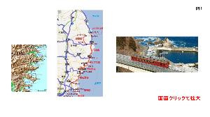エネルギー全般 重力鉄道・水平安定板方式(その9)  <<重力鉄道は  三陸リアス海岸に適している>>  (全ての図