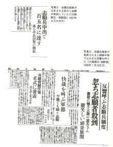 全国の市町村が大パニックに!!! 『志願兵申出で百五名に達す 沸る半島同胞の熱血』   「暴戻支・那を討つべしと朝鮮同胞の義憤の血はい