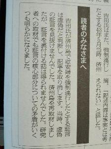 全国の市町村が大パニックに!!! なぜ朝日新聞は2014年に記事捏造を認めたのか?           植村隆の23年プロジェクトの全