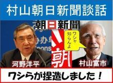 """全国の市町村が大パニックに!!! """"事なかれ主義""""の日本政府・・・      """"味をしめた&rdq"""