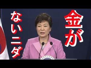 全国の市町村が大パニックに!!! 韓国メディアはこのままでは、GDPを上回るローンを国民が背負うと危機感を募らせる。最近では、自分の名