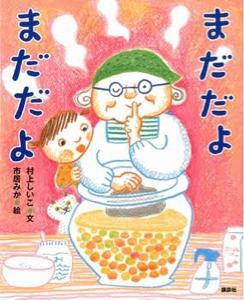 7916 - 光村印刷(株) まだだよ❤️