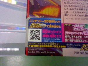 3DSソフト ガンダムトライエイジSP トライエイジSPのQRコードです