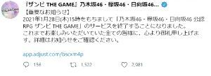 3739 - コムシード(株) gumi系ですが、坂道グループゲームの終了アナウンスがありました。 初の3グループ公認RPGとして話