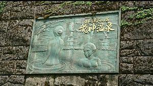(*_*(゚。゚) あら、あら・・・・・ みなさん  こんにちは  竜神温泉♨愛友🐶同伴混浴❓  ついつい、詮索してまいます  訪問介護&am