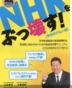 6578 - (株)エヌリンクス   立花孝志のデビュー曲・曲名はもちろん【NHKをぶっ壊す!】立花マヤ