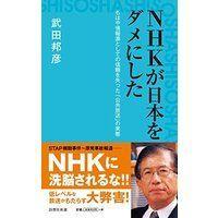 6578 - (株)エヌリンクス さんまのホンマでっか!でも有名な武田邦彦先生の著書。  「NHKが日本をダメにした」  日本をダメに