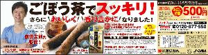 2907 - (株)あじかん 6/8産経新聞テレビ欄の下に、「ごぼう茶」 の広告出ていますね--。