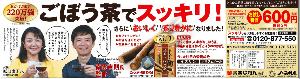 2907 - (株)あじかん 10/31産経 テレビ欄下広告