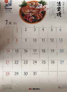2907 - (株)あじかん 【 カレンダー到着 】 <おいしい日本遺産>。 シンプルで、下に前後の月のカレンダーがあるのも良いで