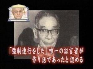 「慰安婦」は日本軍の性奴隷です! フィクションですよ もうみんな知っています