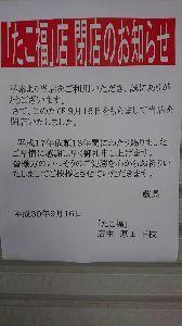 福岡発~1968年生まれ そうみたいですね 残念です  ドラゴンさん写メありがとう。