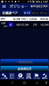 gbpjpy - イギリス ポンド / 日本 円 ちゃっかりS入れています 明日も適当な所でS入れます😊 今日はこのまま手仕舞いです 頑張ってください