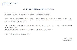 2830 - アヲハタ(株) ・従業員の人的被害および本社・工場の建物・設備等への被害無し ・広島県竹原市の本社および2工場は7月