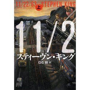 ウォーターシップ・ダウンのうさぎたち 11/22/63   ご存知…スティーヴン・キングの転換点ともなりそうな本。