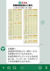 7520 - (株)エコス お客様へ 2020年7月1日より一部サービスを変更させていただきます。 お会計時のクレジットによるお