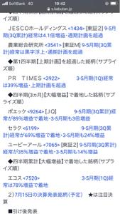 7520 - (株)エコス カブタンサプライズ決算  https://s.kabutan.jp/news/n2020071407