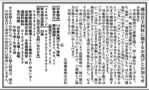2221 - 岩塚製菓(株) 今日の日経に載っていました。ミスは問題ですがこんなに正直で良心的な会社は他には絶対ないよ❗️