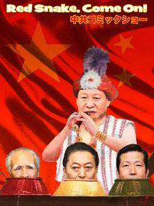 安倍が天皇陛下バンザイ!!と憲法改悪のたくらみ チベット同様に日本を侵略せよ!     大中華侵略思想     中華人民共和国は侵略国家。