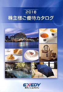 7278 - (株)エクセディ 【 株主優待 カタログ到着 】 3,000円相当ギフト -。