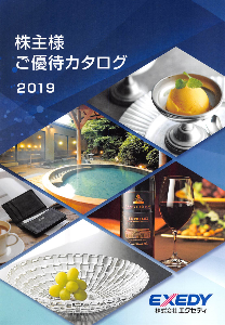 7278 - (株)エクセディ 【 優待カタログ 到着 】 (100株) 3,000円相当 -。