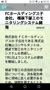 6542 - (株)FCホールディングス 本社福岡 折よく橋梁IR 一躍、九州豪雨災害の本命に!!!!!!!!!!!!!!!!!!!!!!!!