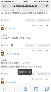 6787 - (株)メイコー Q4の件に関してはhotさん自身からNO254を読めとのレスが来ているので、そこを読めば誤解が解ける