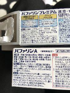 6787 - (株)メイコー バファリンAのアセチルサリチル酸の事を、ドイツのバイエル社が名付けた商標名のアスピリンといい、日本薬