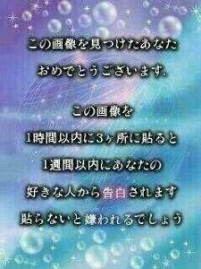 恋が叶う♡ これも(つД`)ノ